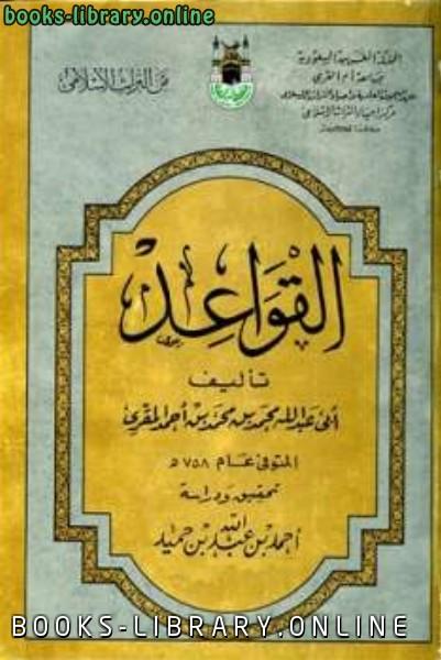 ❞ كتاب القواعد ❝  ⏤ محمد بن محمد بن أحمد المقرى أبو عبد الله