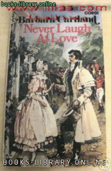 كتاب لا تضحك من الحب