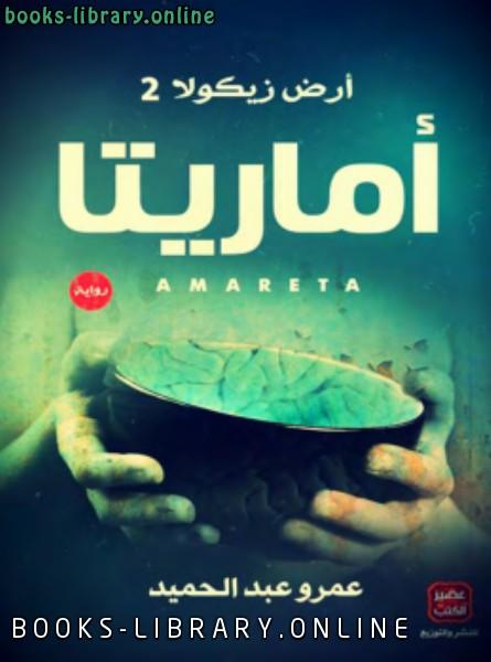 ❞ كتاب أماريتا ل  عمرو عبد الحميد ❝