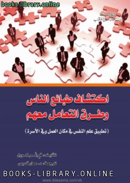 كتاب اكتشاف طبائع الناس وطرق التعامل معهم