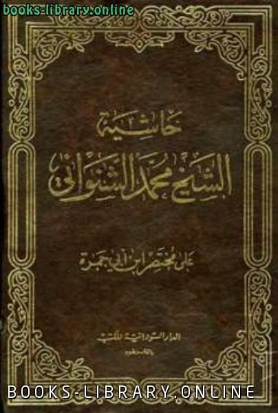 كتاب حاشية الشيخ على مختصر ابن أبي حمزة