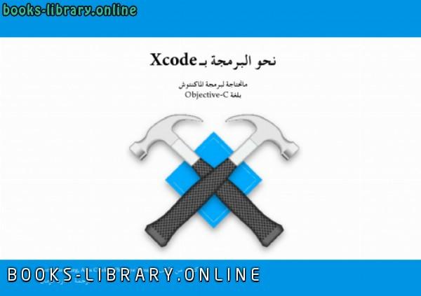 ❞ كتاب نحو البرمجة بـ Xcode ما تحتاجه لبرمجة الماكنتوش بلغة Objective C ❝  ⏤ مجموعة من المؤلفين
