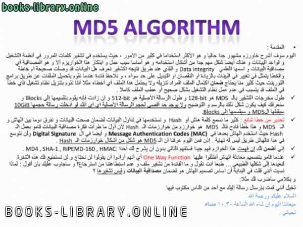 ❞ كتاب خوارزم التشفير MD5  ❝