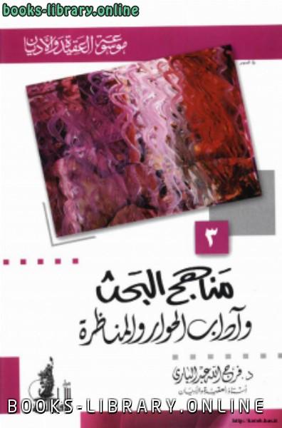 ❞ كتاب مناهج البحث وآداب الحوار والمناظرة موسوعة العقيدة والأديان 3 ❝  ⏤ د. فرج الله عبد الباري