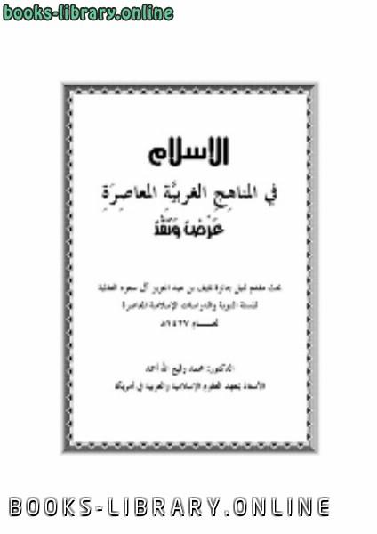 ❞ كتاب الإسلام في المناهج الغربية المعاصرة عرض ونقد ❝