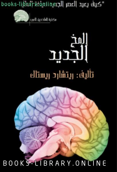كتاب المخ الجديد