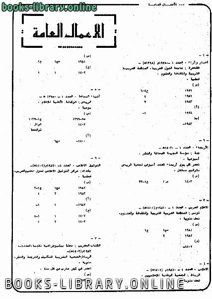 كتاب الفهرس الموحد للدوريات العربية بجامعات المملكة