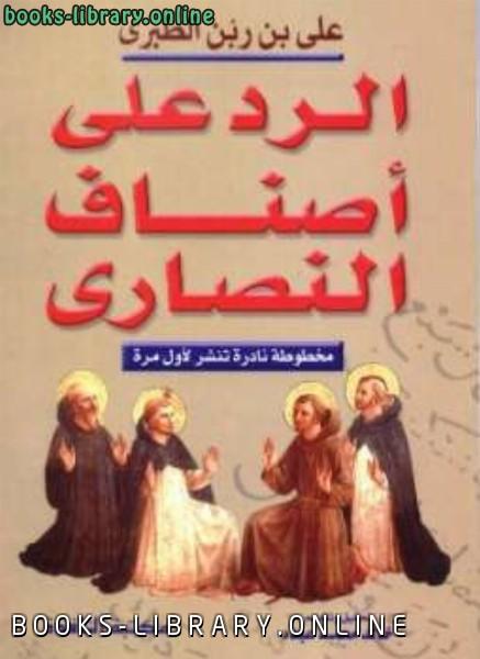 كتاب الرد على أصناف النصارى