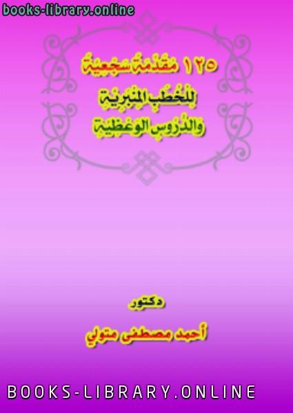 ❞ كتاب 125 مقدمة سجعية للخطب المنبرية والدروس الوعظية ❝