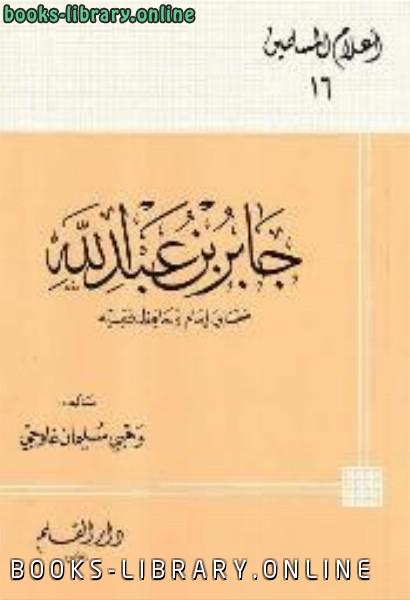 كتاب عظماء في طفولتهم pdf