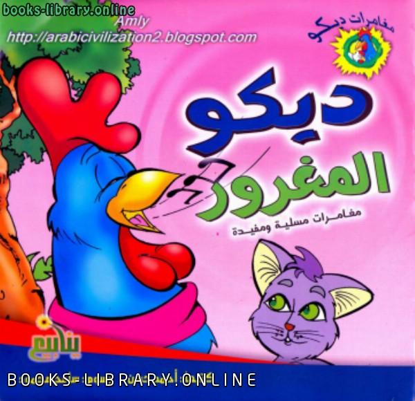 كتاب سلسلة مغامرات ديكو.. ديكو المغرور.. بالعربية والإنجليزية