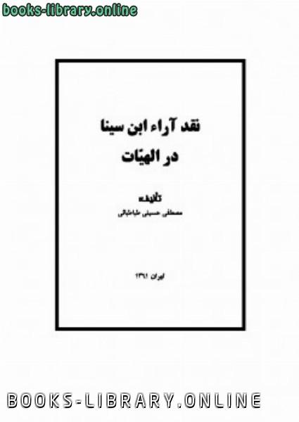 ❞ كتاب نقد آراء ابن سینا در الهیات ❝