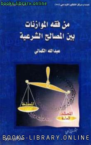 كتاب من فقه الموازنات بين المصالح الشرعية