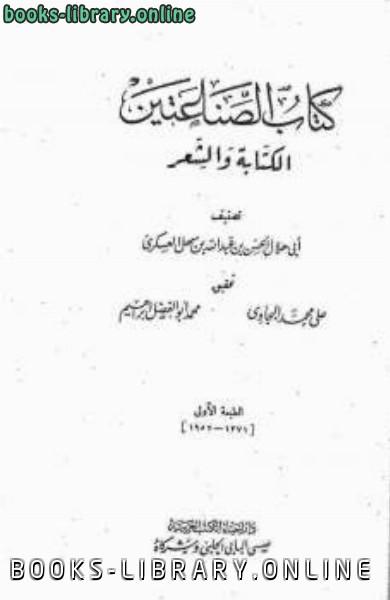 ❞ كتاب الصناعتين الكتابة والشعر ❝  ⏤ أبو هلال العسكري