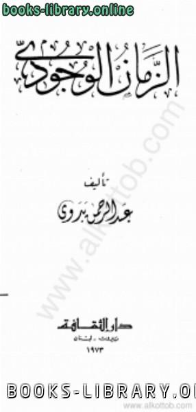 ❞ كتاب الزمان الوجودي ❝  ⏤ عبد الرحمن بدوى