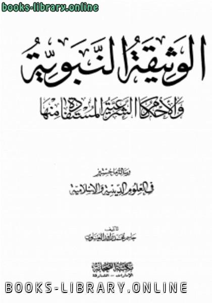 ❞ كتاب الوثيقة النبوية والأحكام الشرعية المستفادة منها ❝