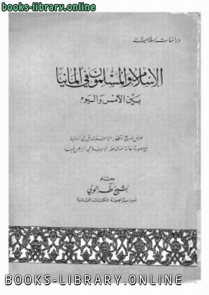 ❞ كتاب الإسلام والمسلمون فى ألمانيا بين الأمس واليوم ❝