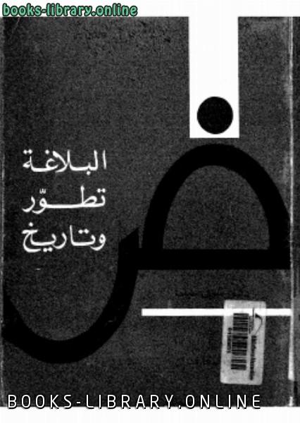 ❞ كتاب البلاغة تطور وتاريخ ❝