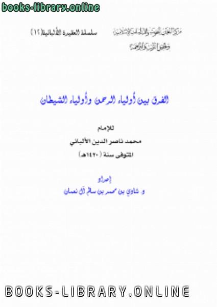 تحميل كتاب شرح الأصول الثلاثة للشيخ صالح الفوزان pdf