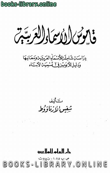 ❞ كتاب قاموس الأسماء العربية ❝