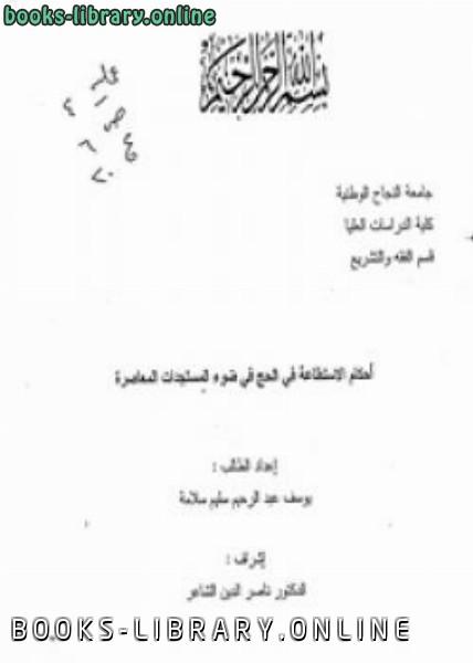 كتاب أحكام الاستطاعة في ضوء المستجدات المعاصرة