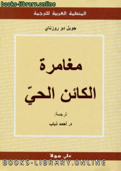 ❞ كتاب مغامرة الكائن الحي   ❝
