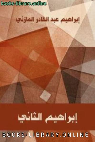 ❞ رواية إبراهيم الثاني ❝  ⏤ إبراهيم عبدالقادر المازني