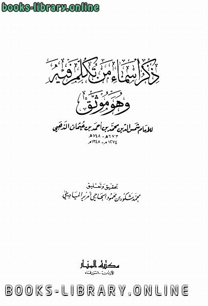 كتاب ذكر أسماء من تكلم فيه وهو موثق ت أمرير