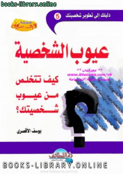 كتاب مهارات تنشيط الذاكرة pdf