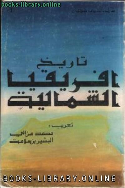 ❞ كتاب تاريخ إفريقيا الشمالية ❝  ⏤ شارل أندري جوليان