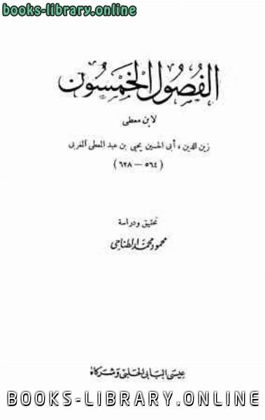 ❞ كتاب الفصول الخمسون ❝  ⏤ يحي بن عبد المعطي المغربي زين الدين أبو الحسن