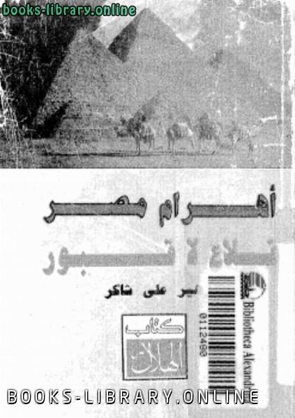 ❞ كتاب أهرام مصر قلاع لا قبور ❝  ⏤ زهير على شاكر