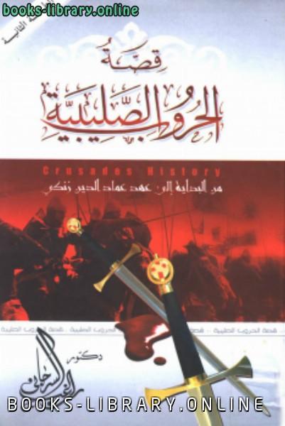 ❞ قصة الحروب الصليبية من البداية إلى عهد عماد الدين زنكي ❝