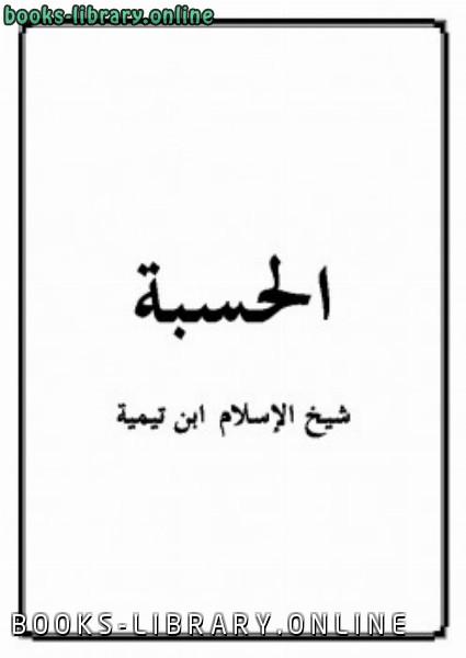 كتاب الحسبة