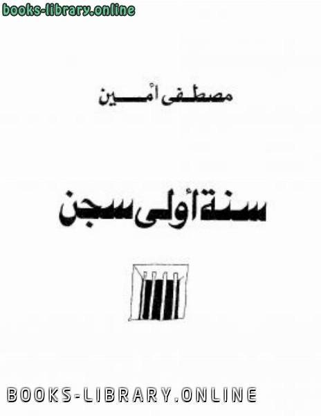 ❞ كتاب سنة أولى سجن ❝