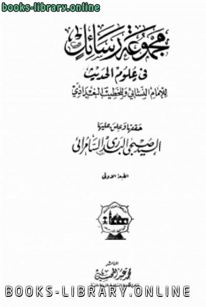 ❞ كتاب مجموعة رسائل في علوم الحديث ❝