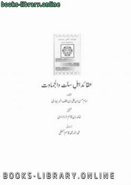 كتاب عقائد اهل سنت و الجماعت