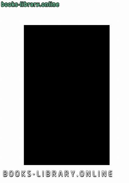 ❞ كتاب Шииты и Ахлю ль бейт ❝