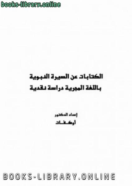 ❞ كتاب الات عن السيرة النبوية باللغة المجرية دراسة نقدية ❝  ⏤ أوكفات تشابا أحمد عبد الرحمن