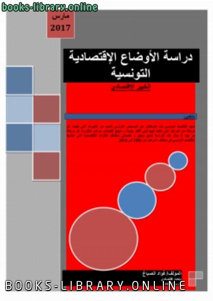 ❞ كتاب دراسة الأوضاع الاقتصادية التونسية الخبير الاقتصادي ❝  ⏤ فؤاد الصباغ