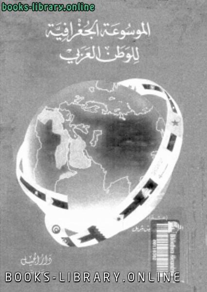 كتاب الموسوعة الجغرافية للوطن العربى
