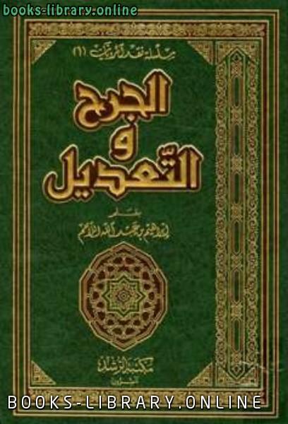 ❞ كتاب الجرح والتعديل ( 2003 ) ❝  ⏤ إبراهيم بن عبد الله اللاحم