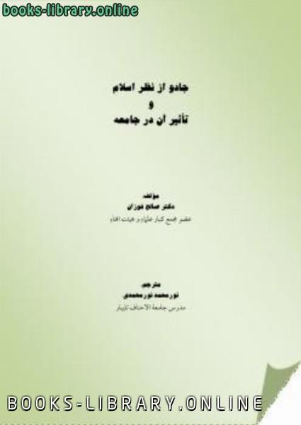 ❞ كتاب جادو از نظر اسلام و تأثیر آن در جامعه ❝