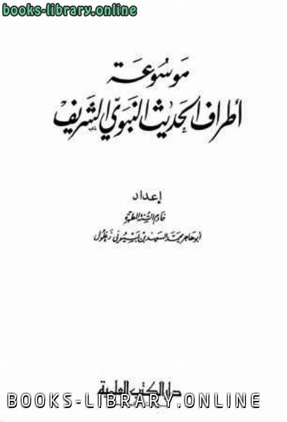 كتاب موسوعة أطراف الحديث النبوي الشريف، والذيل