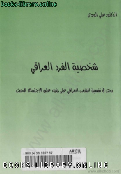 ❞ كتاب شخصية الفرد العراقى ❝  ⏤ علي الوردي