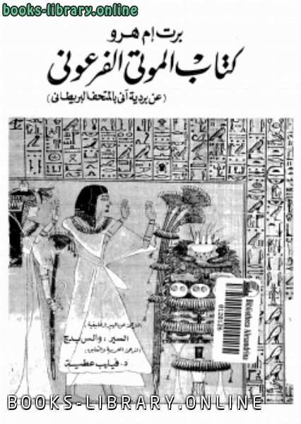 ❞ كتاب صفحات من تاريخ مصر الفرعونية  الموتى الفرعوني ❝  ⏤ والس بدج