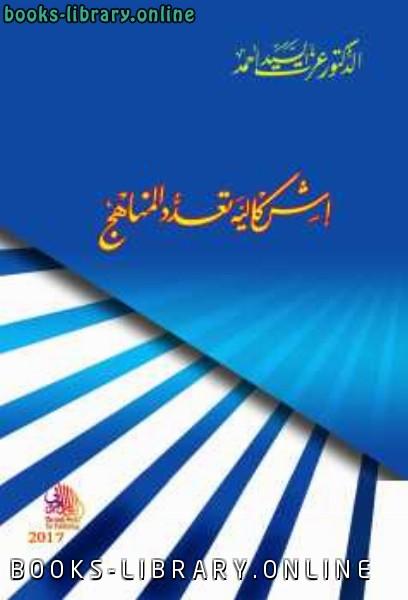 ❞ كتاب إشكالية تعدد المناهج ❝  ⏤ الدكتور عزت السيد أحمد