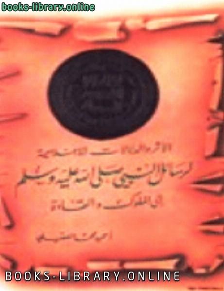 ❞ كتاب الاثر والدلالات الاعلامية لرسائل النبي صلى الله عليه وسلم الى الملوك والقادة ❝