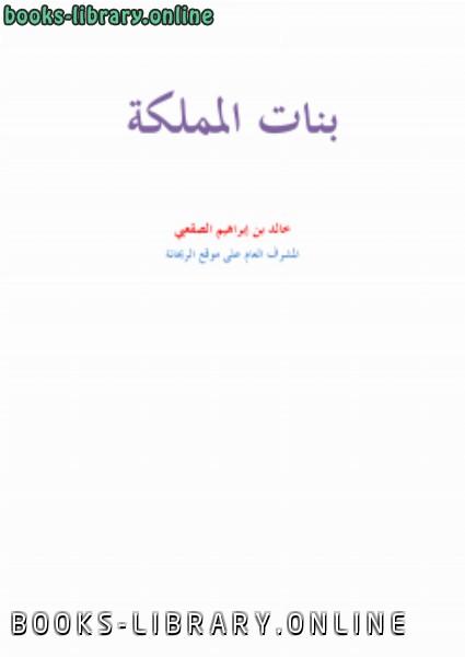 ❞ كتاب بنات المملكة قصص واقعية ❝
