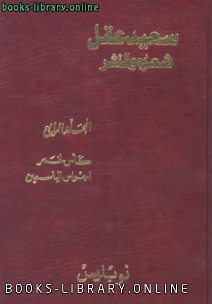 ❞ كتاب سعيد عقل شعره والنثر الجزء الرابع ❝  ⏤ بنت يفتاح